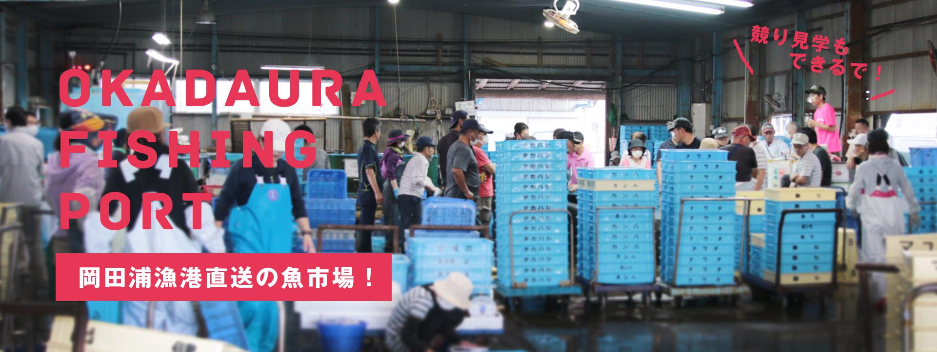 岡田浦漁港の新鮮な海の幸が買える魚市場